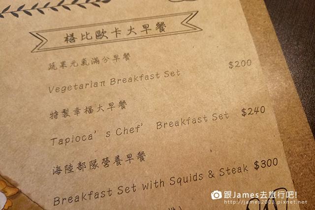 【台中美食】榙比歐卡Tapioca(美術館早午餐) 12.jpg