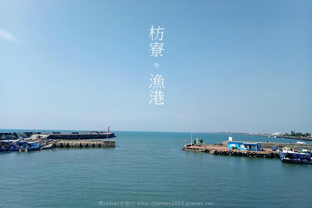 【屏東景點】枋寮漁港.jpg