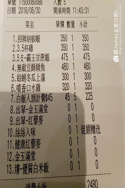 【台中美食】時時香 RICE BAR (台中三越店) 21.jpg