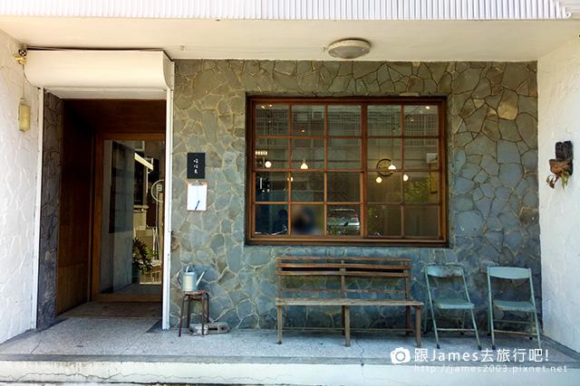 【台中美食】老房子新早餐-早伴早餐(國美館附近) 04.jpg