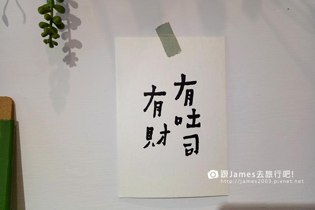 【台中美食】老房子新早餐-早伴早餐(國美館附近) 07.jpg