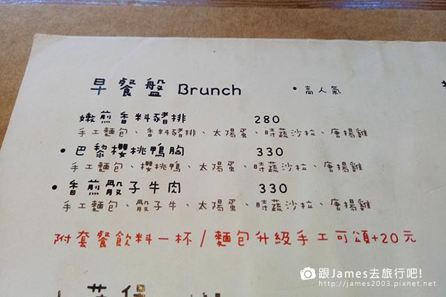 【台中美食】老房子新早餐-早伴早餐(國美館附近) 18.jpg