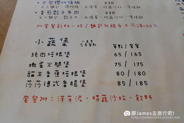 【台中美食】老房子新早餐-早伴早餐(國美館附近) 19.jpg