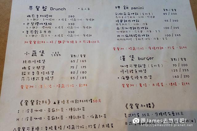 【台中美食】老房子新早餐-早伴早餐(國美館附近) 17.jpg
