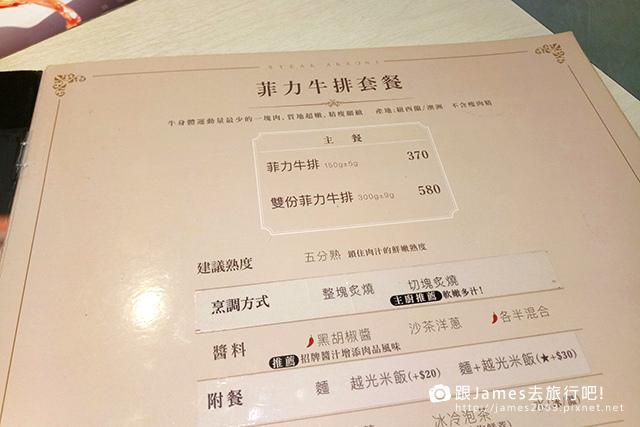 【台中美食】赤鬼牛排台灣大道店 25.jpg