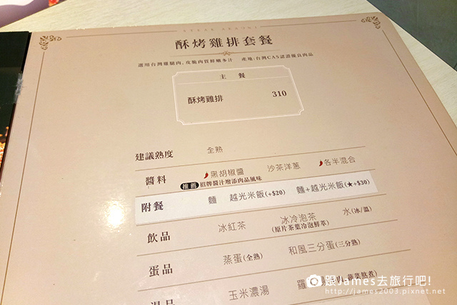 【台中美食】赤鬼牛排台灣大道店 27.jpg