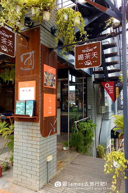 【鶯歌旅遊美食】Teaday 喝茶天-茶家食堂、鶯歌老街美食03.jpg