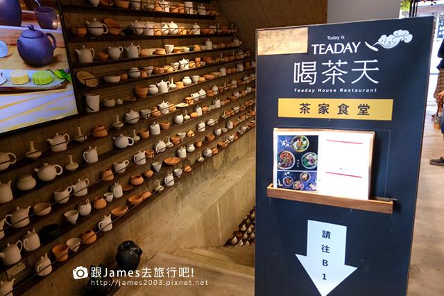 【鶯歌旅遊美食】Teaday 喝茶天-茶家食堂、鶯歌老街美食06.jpg