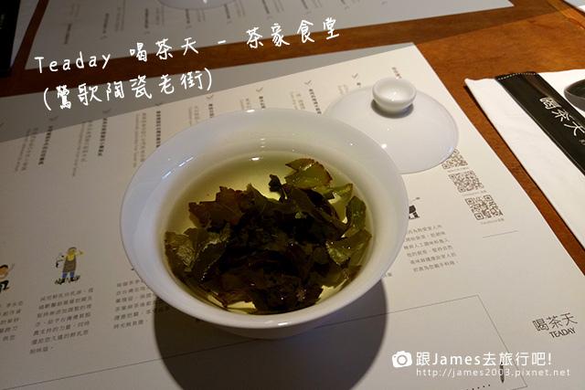 【鶯歌旅遊美食】Teaday 喝茶天 - 茶家食堂(鶯歌陶瓷老街)1.jpg
