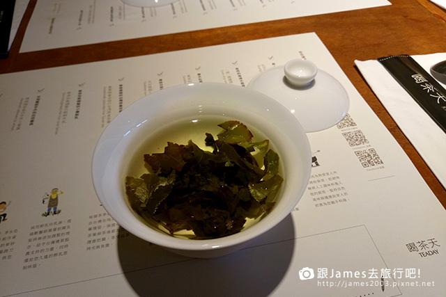 【鶯歌旅遊美食】Teaday 喝茶天 - 茶家食堂(鶯歌陶瓷老街)2.jpg