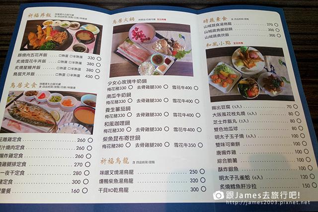 【南投美食】埔里鳥居喫茶食堂16.jpg