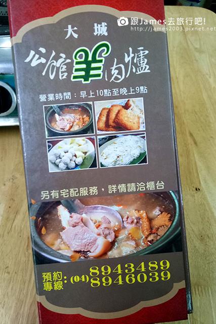 彰化大城公館羊肉爐23.jpg