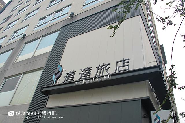 【台南飯店】道達旅店 D.D Hotel、台南中西區飯店、車站附近 01.JPG