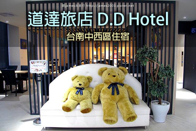 【台南飯店】道達旅店 D.D Hotel、台南中西區飯店、車站附近00.JPG