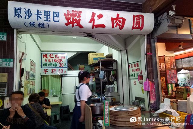 【台南美食】台南中西區小吃美食(國華街、保安路) 07.jpg