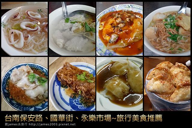【台南美食】台南中西區小吃美食(國華街、保安路) 00.jpg