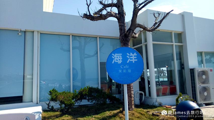 海洋茉莉灣cafe餐廳 _屏東縣枋山鄉03.jpg