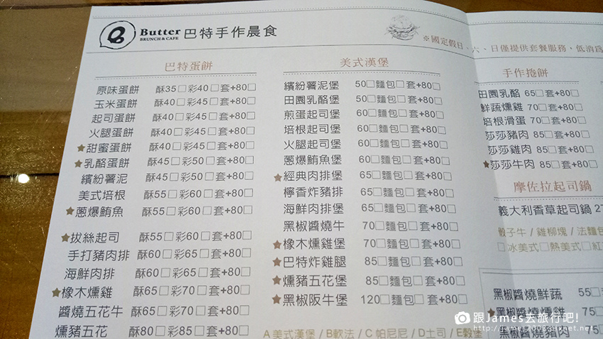 Butter 2 Brunch_cafe 巴特2店-美術園道早餐 12.jpg