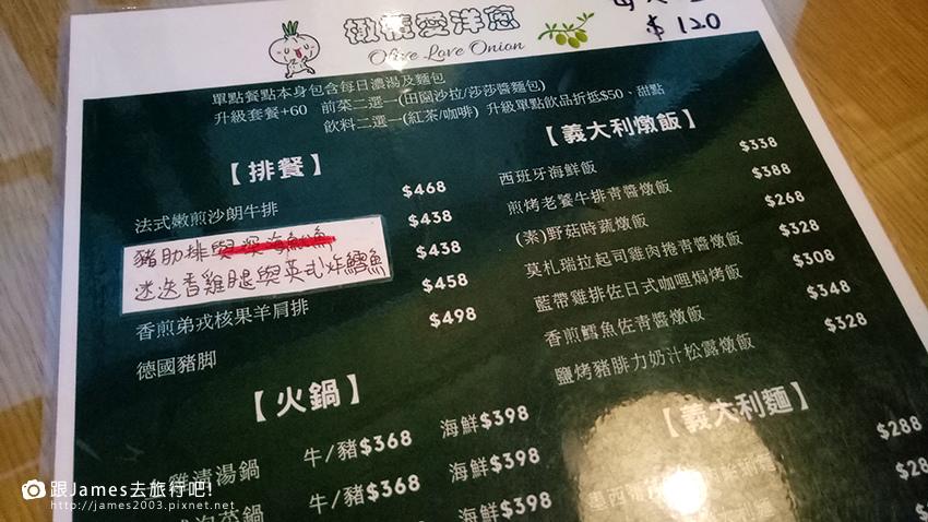 台中沙鹿夜景餐聽_橄欖愛洋蔥景觀餐廳 011.jpg