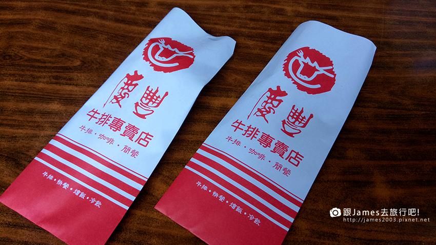 彰化員林慶豐牛排30年老店03.jpg