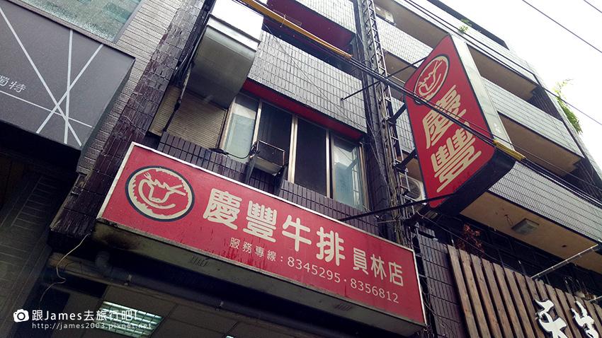 彰化員林慶豐牛排30年老店01.jpg