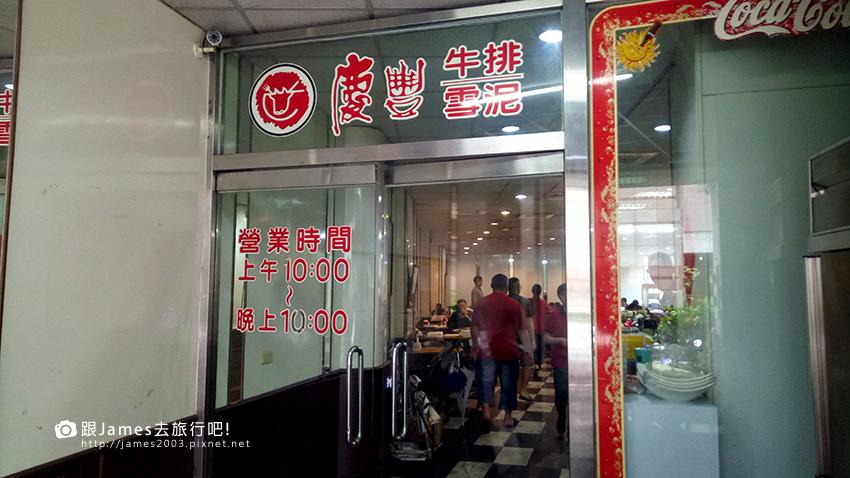 彰化員林慶豐牛排30年老店02.jpg