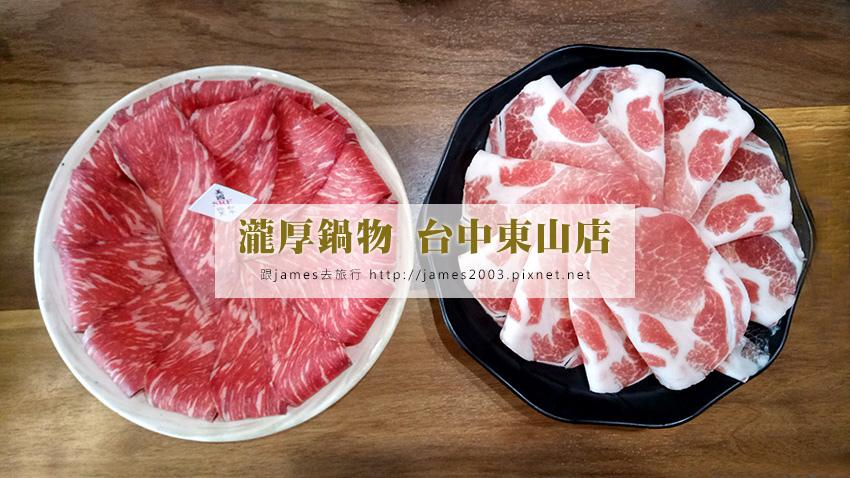 瀧厚鍋物 台中東山店47.jpg