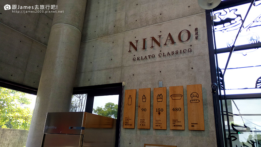 台南安平-NINAO Gelato 蜷尾家-義式經典冰淇淋-清水模建築08.jpg