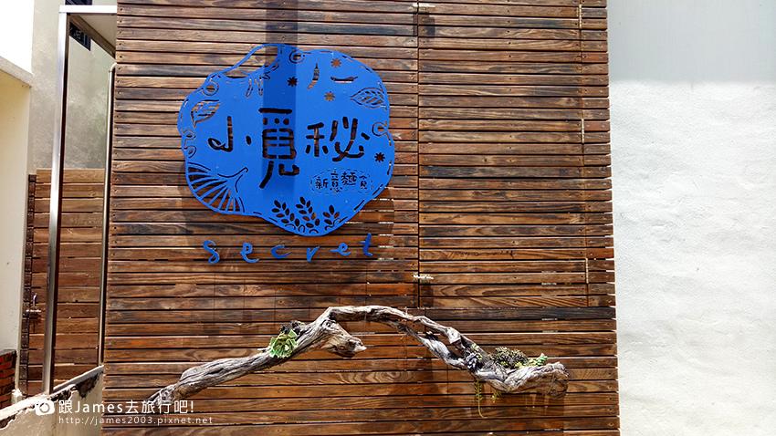 台南美食|藍晒圖–小覓秘麵食所23.jpg