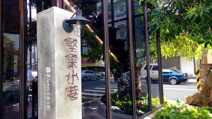 台中早午餐-堅果小巷 Heynuts alley cafe(科博館) 03.jpg