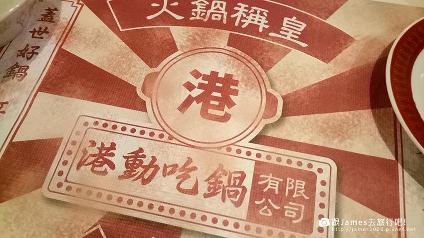 台中美食-老虎城-港動吃鍋-懷舊霓虹香港茶餐廳火鍋店07.jpg