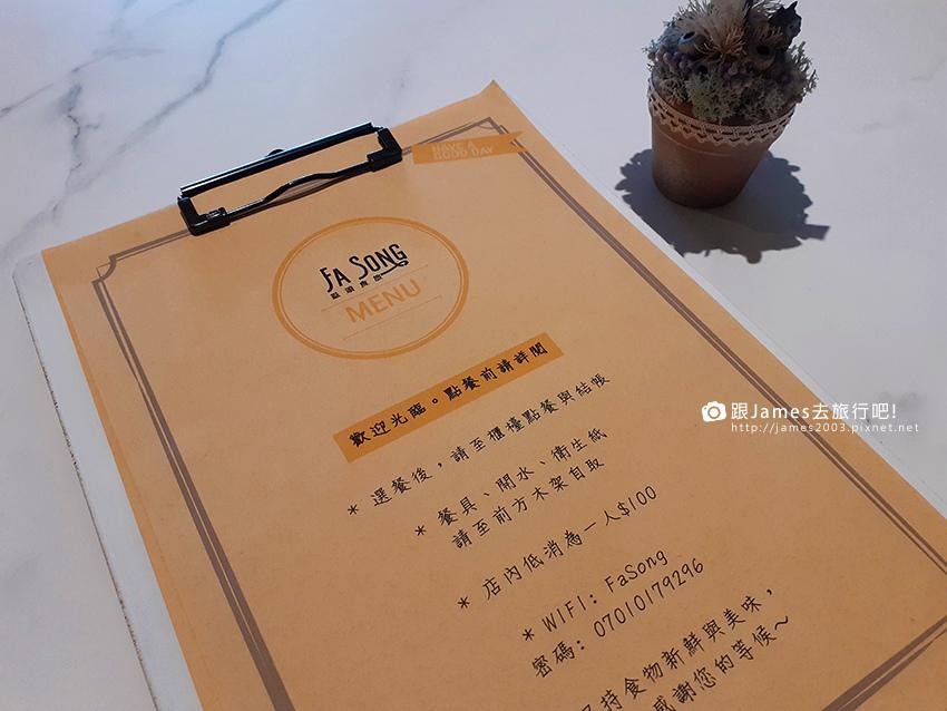 台中太平法式甜點、下午茶-法頌食旅14.jpg