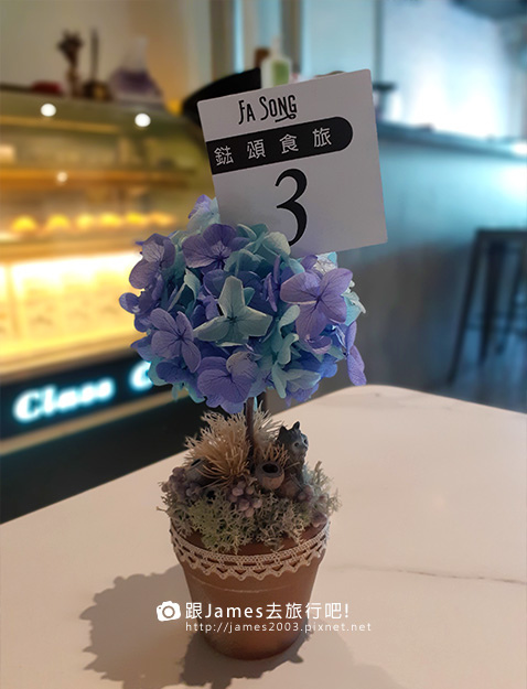 台中太平法式甜點、下午茶-法頌食旅20.jpg
