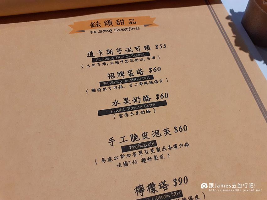 台中太平法式甜點、下午茶-法頌食旅18.jpg