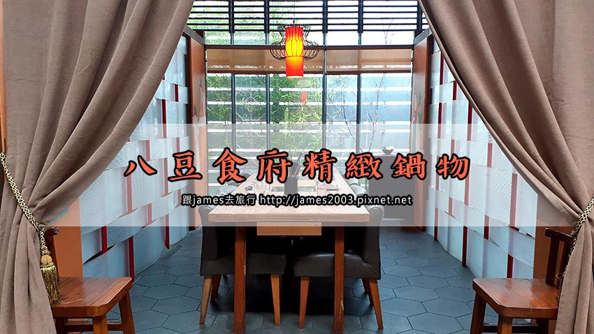 台中美食 八豆食府精緻鍋物.jpg