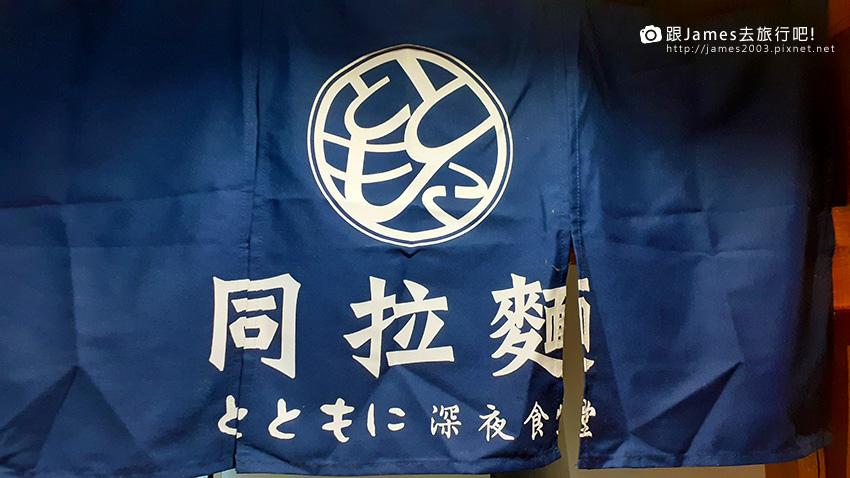 旅行美食-同拉麵 景賢店01.jpg