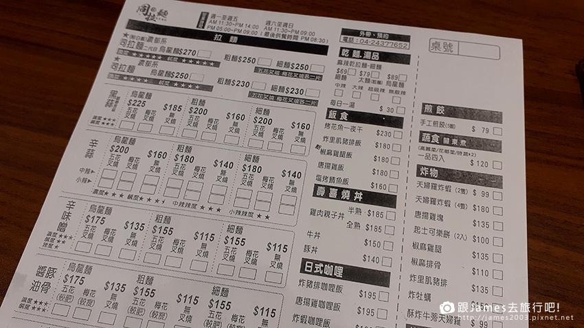 旅行美食-同拉麵 景賢店12.jpg