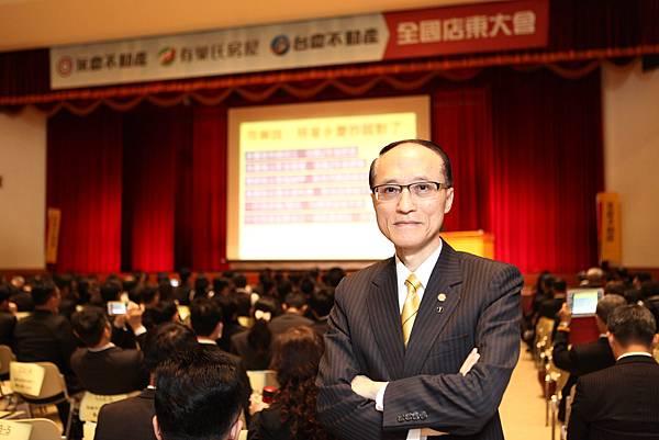 永慶房產集團董事長孫慶餘出席全台加盟店東大會