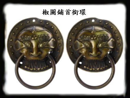 門環首#5.jpg