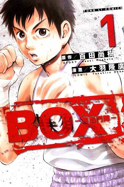 BOX-熱血鬥陣-書封.jpg
