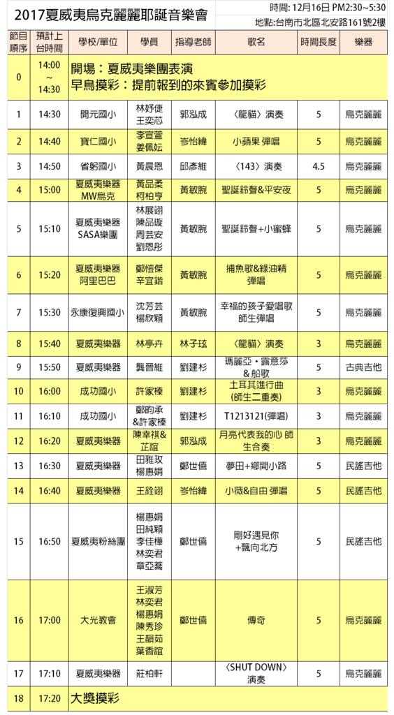 節目表-20171216.png