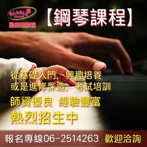 鋼琴招生.jpg