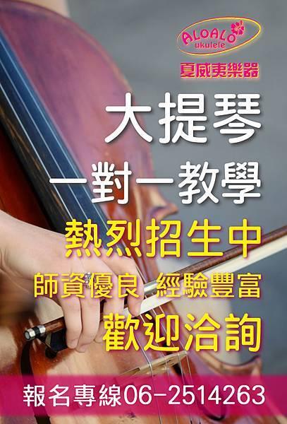 大提琴招生2018.jpg