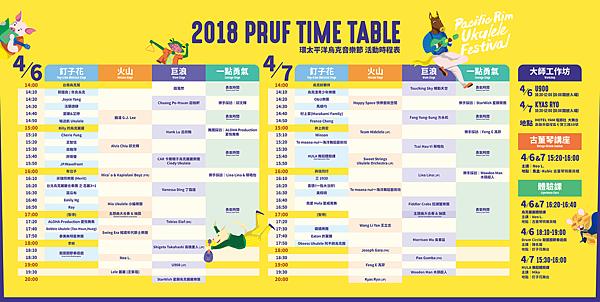 2018pruke時間表.png