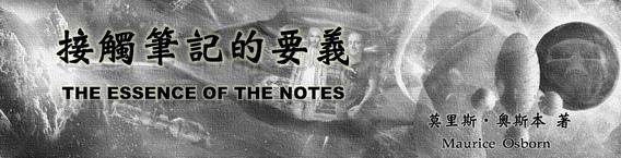 The Essence of the Notes (接觸筆記的要義)-(英漢對照)-封面As