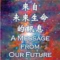來自未來生命的訊息-01-ss