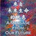 來自未來生命的訊息