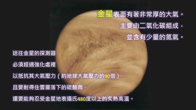 「金星 Venus」的圖片搜尋結果