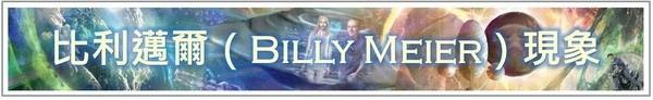 浩瀚宇宙之比利邁爾(Billy Meier)現象