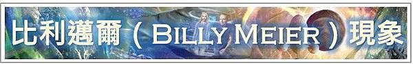 浩瀚宇宙之比利邁爾現象